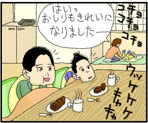 笑い声の力3