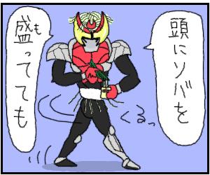 仮面ライダ一ソバa