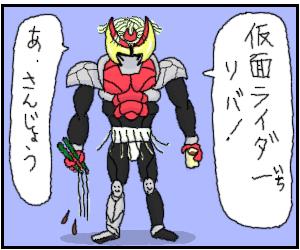 仮面ライダ一ソバ1