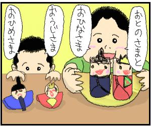 手作りひな人形1