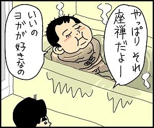 ヨガVS座禅5