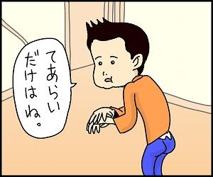 いぶさんの自尊心3