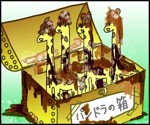 パンドラの箱の中身13