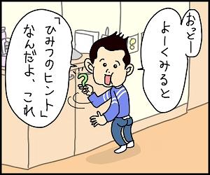 ひみつのヒント3