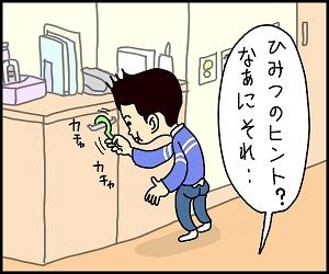 ひみつのヒント4