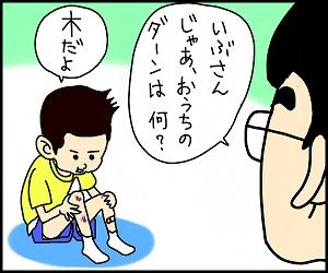 ダーン11