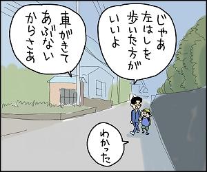 帰り道18