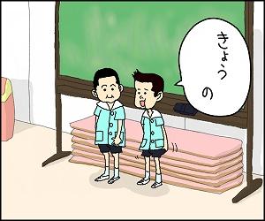 父の日参観2