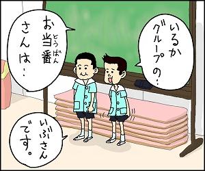 父の日参観6