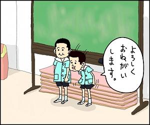 父の日参観7