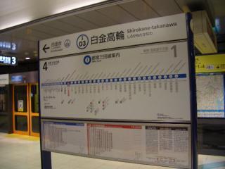 東京メトロ三田線?