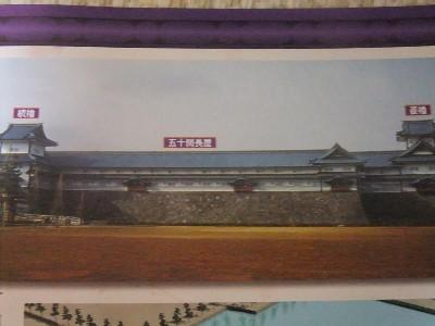 金沢城五十間渡櫓