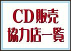 CD設置協力店