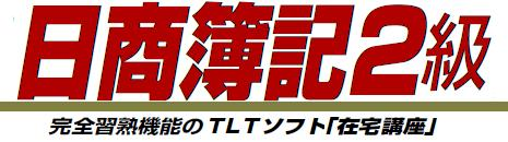 TLTソフト eラーニング日商簿記2級合格保証