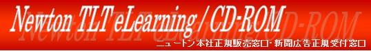 ニュートンTLTソフト東京本社正規販売窓口・新聞広告受付窓口