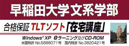 早稲田大学文系学部合格保証TLT「在宅講座」