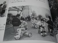 写真集三輪車レース