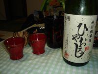 岩手の地酒だよ!!