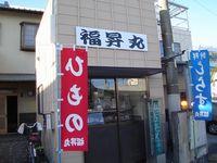 福昇丸直売所