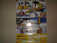 2010乗鞍観光ポスター