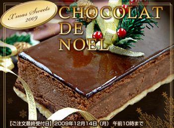 ショコラ・ド・ノエル