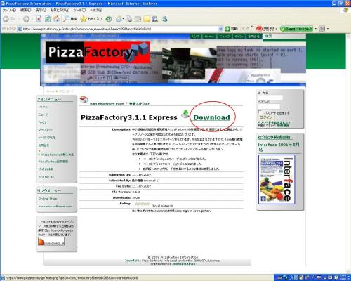 「Pizza31_installer.exe」Download画面