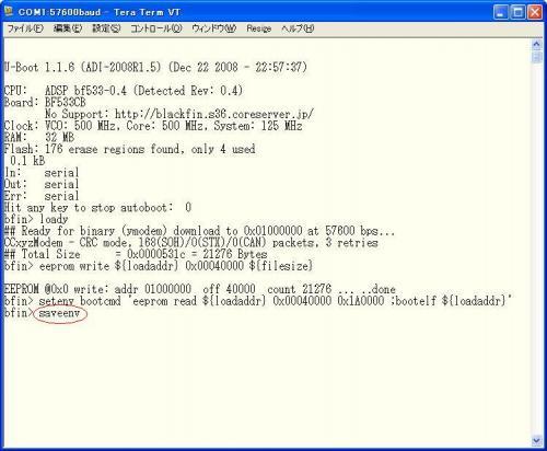 RAM展開設定FROM書込み