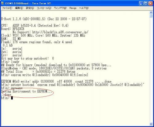 RAM展開設定FROM書込み完了