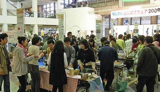 神戸国際交流フェア2009-2