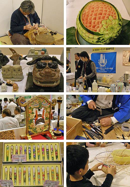 全国技能グランプリ兵庫・ものづくり体験フェア2009