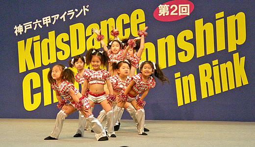 第2回キッズダンス チャンピオンシップ