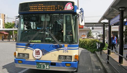 ぐるっと西宮酒蔵無料巡回バスに乗った-1