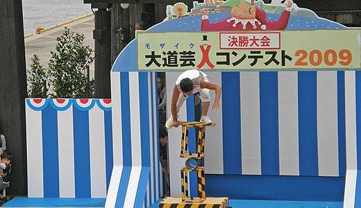 モザイク大道芸人コンテスト2009-1