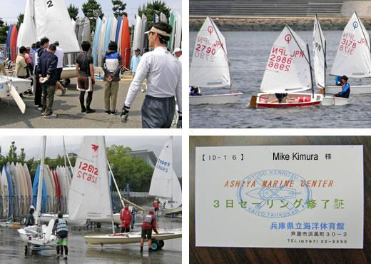 兵庫県立海洋体育館ヨット実技講習会2日目
