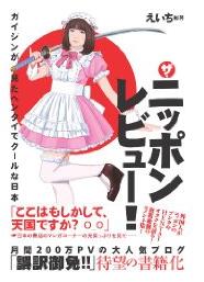 ザ・ニッポンレビュー! ~ガイジンが見たヘンタイでクールな日本 (単行本(ソフトカバー))