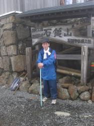 石鎚山13