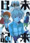 未来日記 4 (4) (角川コミックス・エース)