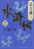水滸伝11