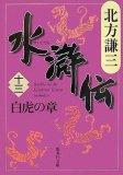 水滸伝13
