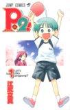 P2!-let's Play Pingpong! 4 (4) (ジャンプコミックス)