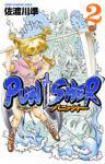 PUNISHER 2 (2) (少年チャンピオン・コミックス)