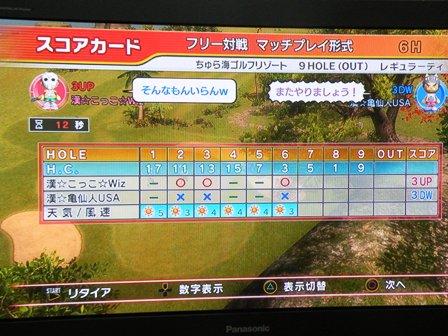 仙人マッチ