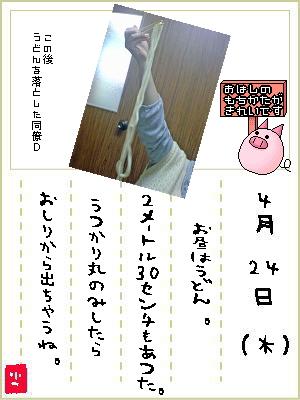 diary-02.jpg