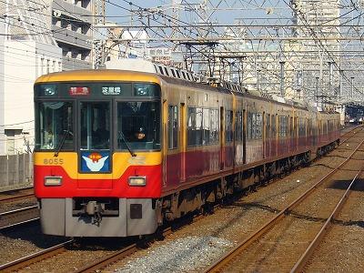 8005F 特急淀屋橋行