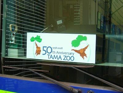 東京横断 Tama zoo号 HM