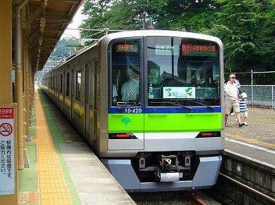 10-420F 99T 急行多摩動物公園