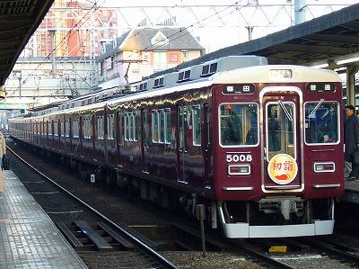5008F 普通梅田行