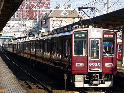 8020F 通勤特急梅田行
