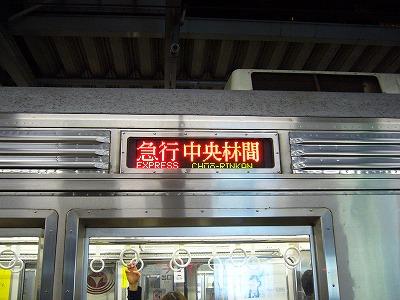 急行中央林間(明朝体)