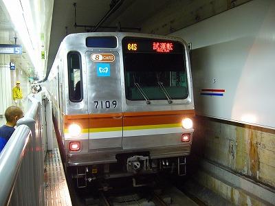 64S 7109F(副都心線専用) 試運転